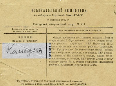 The secret voting ballot of Ivan Burylov showing where he had written the word comedy. Courtesy of The State Perm Region Archive of Political Repression.